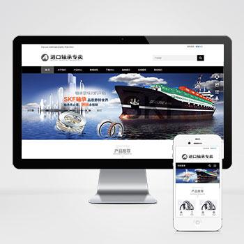 响应式简繁双语黑色轴承齿轮机械制造企业织梦模板 机械齿轮设备网站模板下载(自适应手机版)