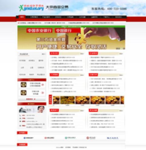 dedecms大宗商品交易类网站织梦模板