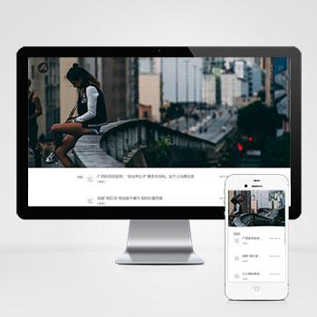 简约清新文艺范博客主题织梦模板 个人文章博客网站模板下载(自适应手机版)