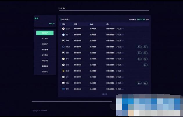 最新lEO数值资产系统某平台2021新版 c2c币数值合约交易平台自动撮合松机器人功能 数值资产系统 合约交易平台 第5张