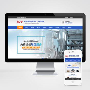 营销型道除尘扬尘废气处理网站织梦模板 除尘设备网站模板下载(带手机版数据同步)