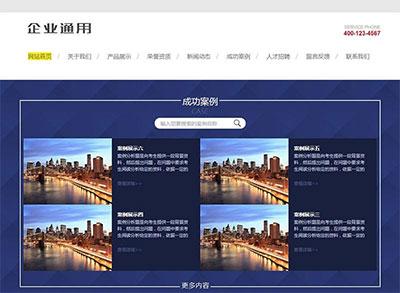 织梦dedecms内核通用型企业公司网站源码 带手机版